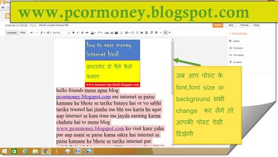 internet par free website kaise bana sakte hai, internet par website blog kaise banaye in hindi