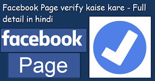 Facebook Page Verification India Me Kaise Kare - Verify FB Page