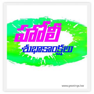 Telugu good greetings holi subhakankshalu