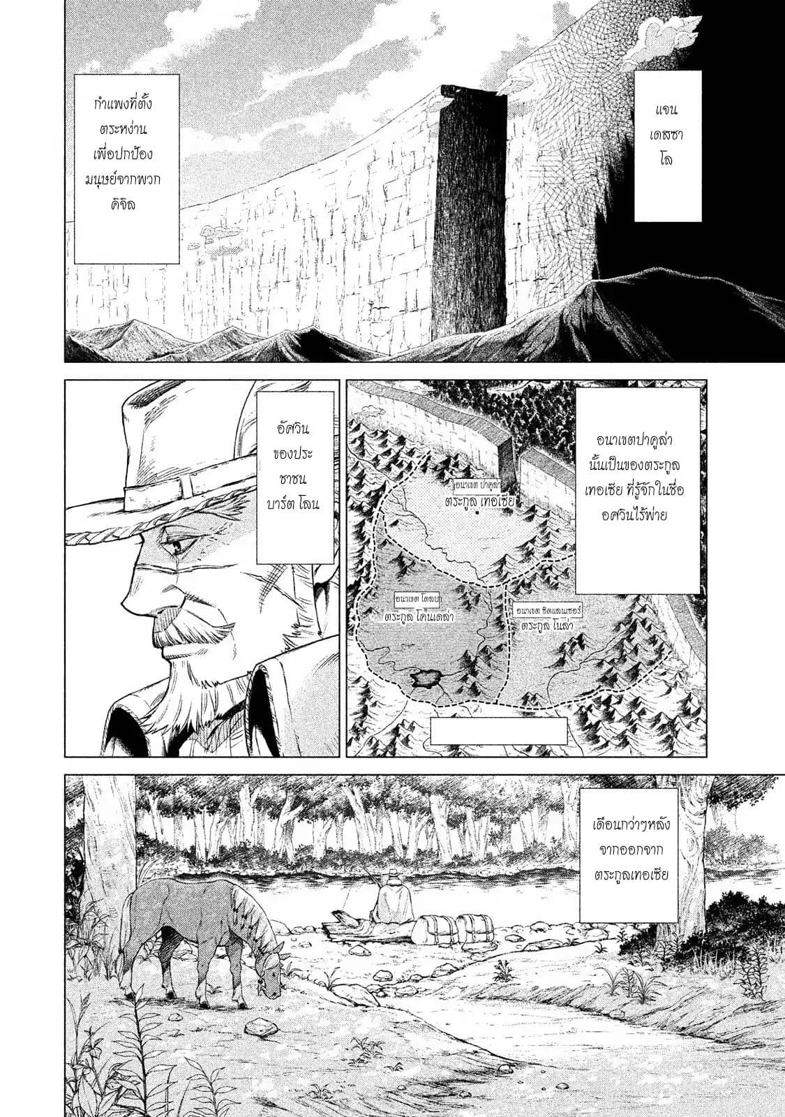 อ่านการ์ตูน Henkyou no Roukishi - Bard Loen ตอนที่ 2 หน้าที่ 2