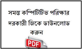 Gk Bengali Version Pdf Download
