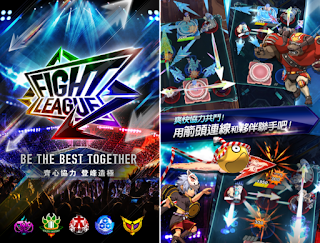 Fight League - 交鋒聯盟 APK / APP 下載