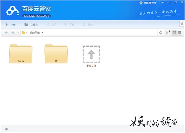 2013 09 10 181140 - [推薦] 百度雲客戶端,大文件穩定、加速下載!