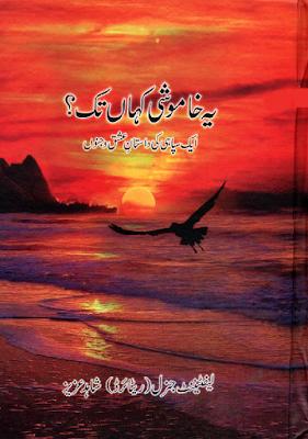 yeh khamoshi kahan tak By general shahid aziz free download