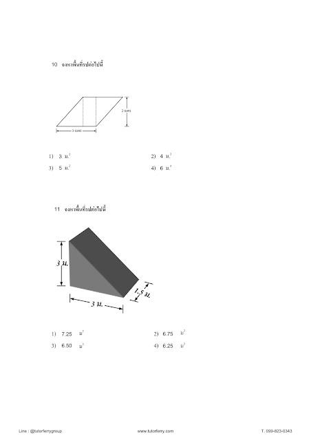 การวัดความยาว พื้นที่และปริมาตรพร้อมแบบฝึกหัดและเฉลย วิชาคณิตศาสตร์มัธยม2