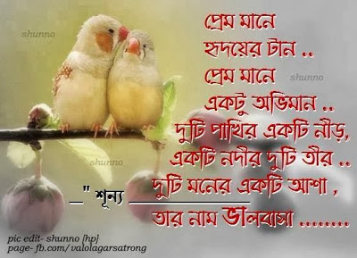 happy friendship day bangla messages