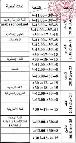 جدول سير اختبار بكالوريا 2018 شعبة لغات اجنبية