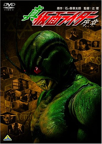 Film Shin Kamen Rider (1992)