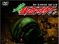 Download Film Shin Kamen Rider (1992) Film Subtitle Indonesia Full Movie Gratis