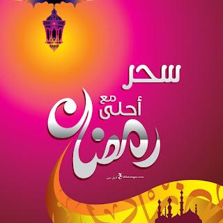 رمضان احلى مع سحر