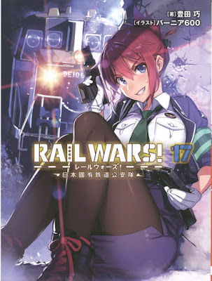 RAIL WARS! 第01-17巻 zip online dl and discussion