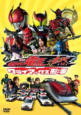 Download Kamen Rider Den O Kiva Climax Deka Kamen Rider