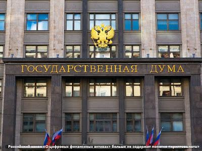Российский закон «О цифровых финансовых активах» больше не содержит понятия «криптовалюта»