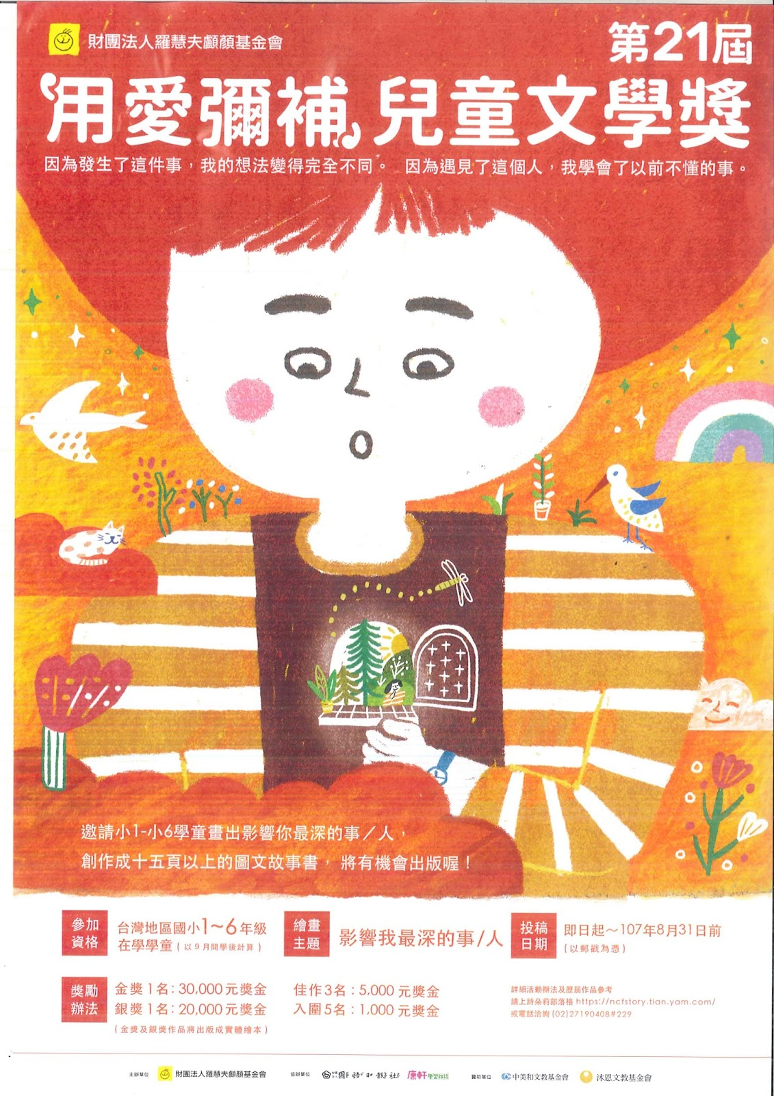 臺南市西門實驗小學全球資訊網: 第21屆「用愛彌補」兒童文學獎繪本徵選活動