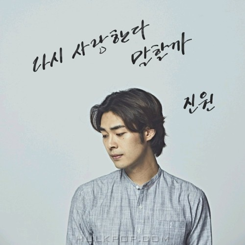 JINWON – I Will Love You Again – Single