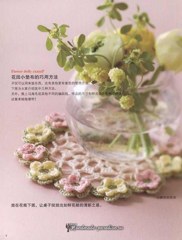 Цветочные салфетки крючком. Журнал со схемами 3