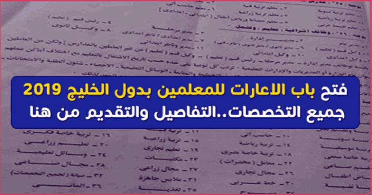 شروط التقدم للإعارات الخارجية لوزارة التربية والتعليم المصرية 2019
