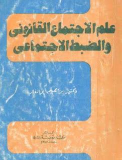 كتاب نظريات علم الاجتماع pdf