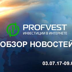 Обзор важнейших новостей из мира финансов и экономики за 03.07.17 - 09.07.17