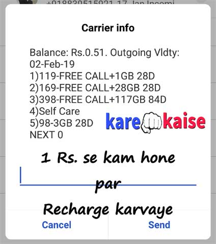 call-nahi-lag-raha-hai-to-recharge-karvaye