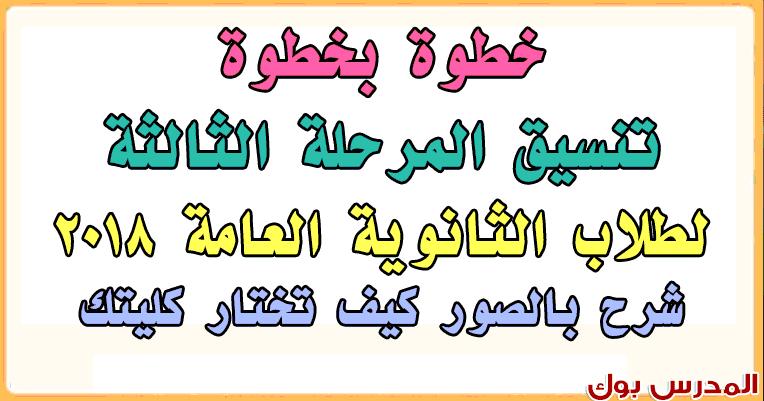 هنا تنسيق المرحلة الثالثة 2018 الثانوية العامة بالأسم ورقم الجلوس tansik.egypt.gov.eg