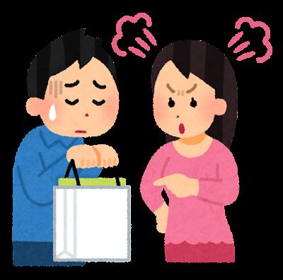 妻に買い物を怒られる夫のイラスト