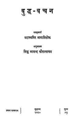 buddha-vachan-bikshu-aanand-kaushalyayan-बुद्ध-वचन-भिक्षु-आनंद-कौसल्यायन
