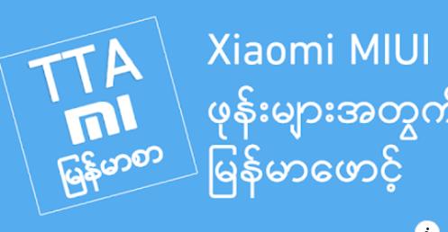 TTA Mi Myanmar Font Lite 2919 for Android