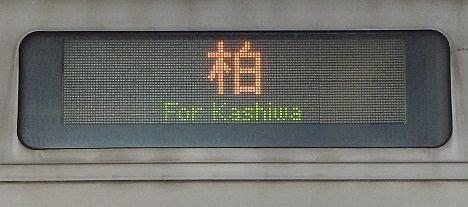 常磐線柏行き5 209系1000番台