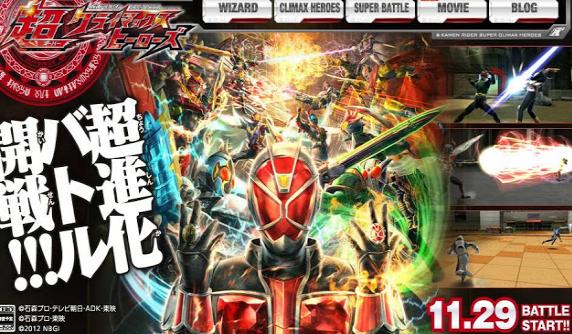 Kamen Rider Chou Climax Heroes PSP