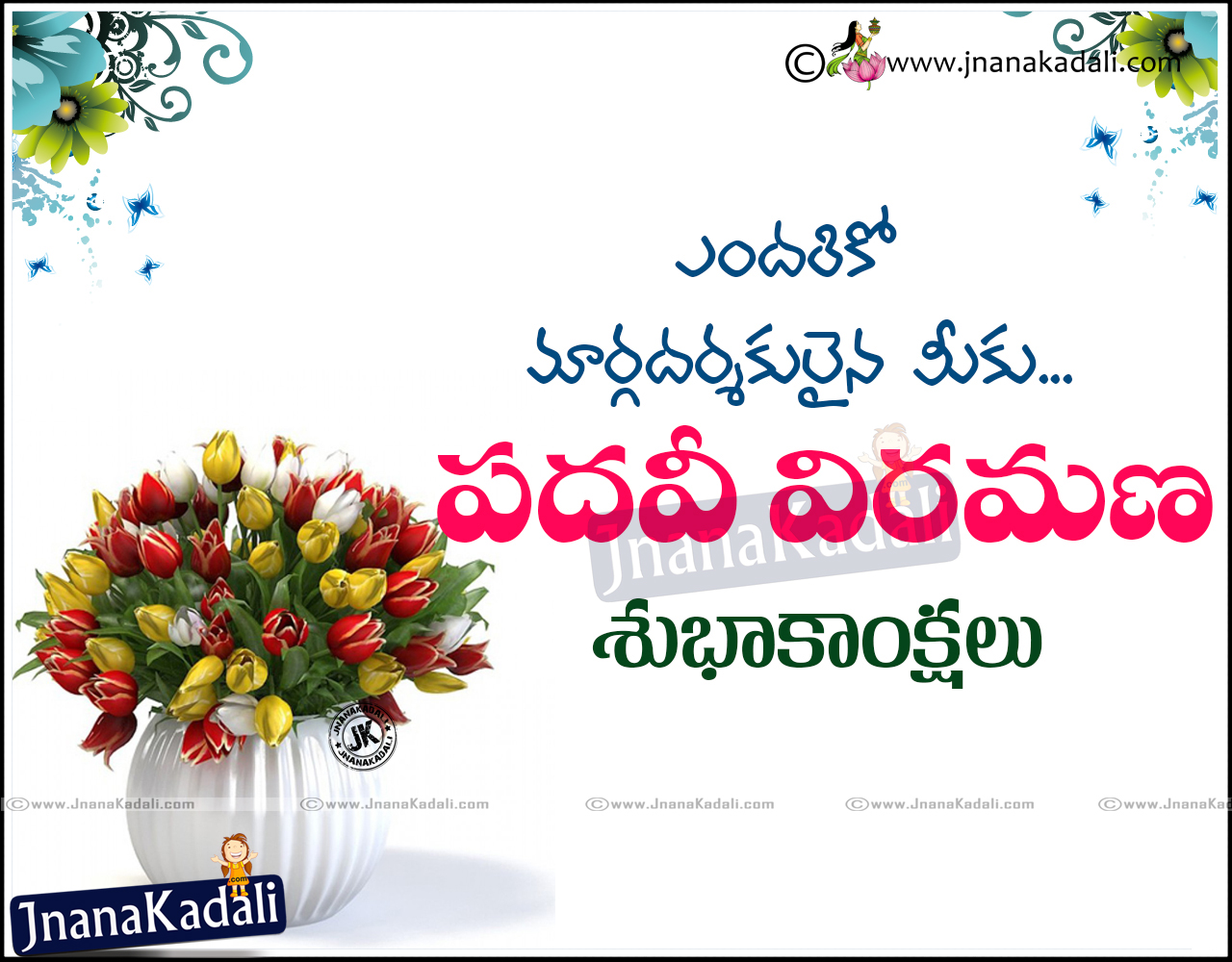 Inspirational retirement quotes quotes of the day inspirational retirement quotes happy retirement telugu quotes greetings wishes sms jnana m4hsunfo Image collections