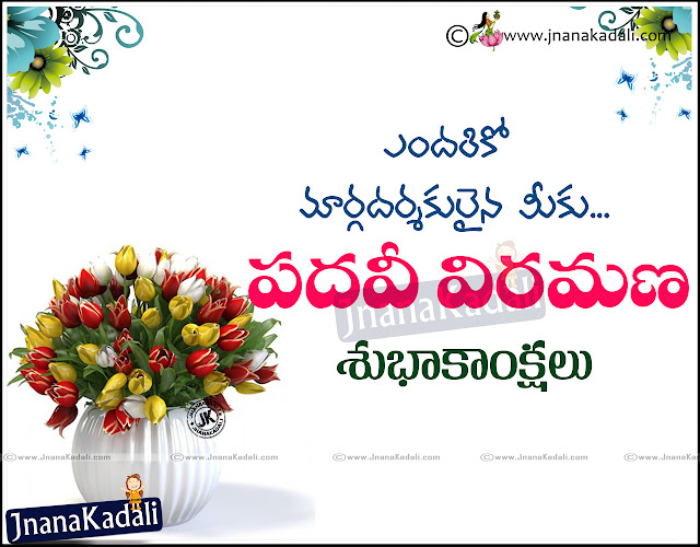 Here is a Telugu Best Happy Retirement Quotes and Greetings Online, Happy Retirement Messages in Telugu,Telugu Family Happy Retirement Wallpapers, Beautiful Retirement Thoughts and Greetings,Happy Retirement Wishes in Telugu, Happy Retirement SMS in Telugu Language,Telugu Happy Retirement Quotes and Images.