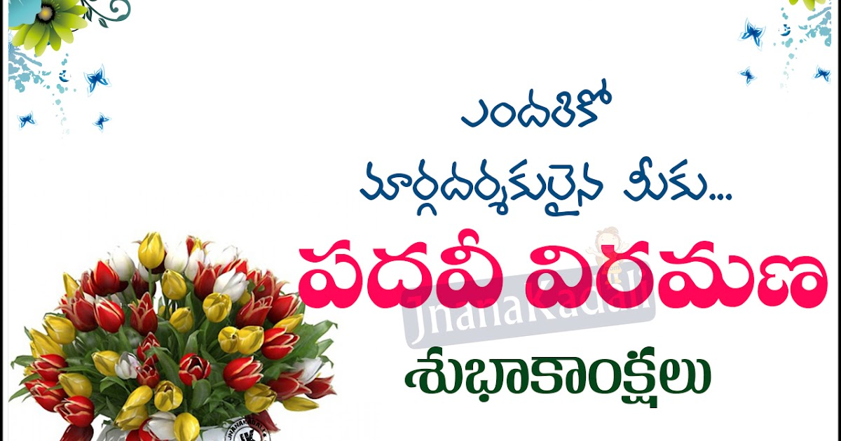 Kannada Love Quotes Wallpapers Happy Retirement Telugu Quotes Amp Greetings Wishes Sms