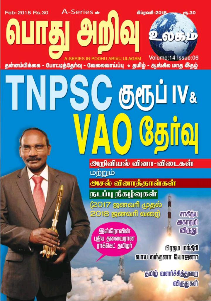 Tamil News Dinamalar Paper