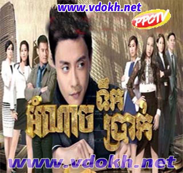 Chinese Drama, Omnach Tik Brak