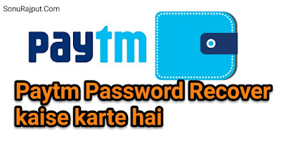 Paytm Password Recover kaise karte hai