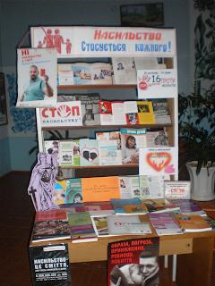виставка літератури «Насильство. Стосується кожного»