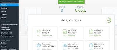 интернет - магазин на BLOGGER
