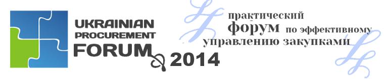 Ukrainian Procurement Forum