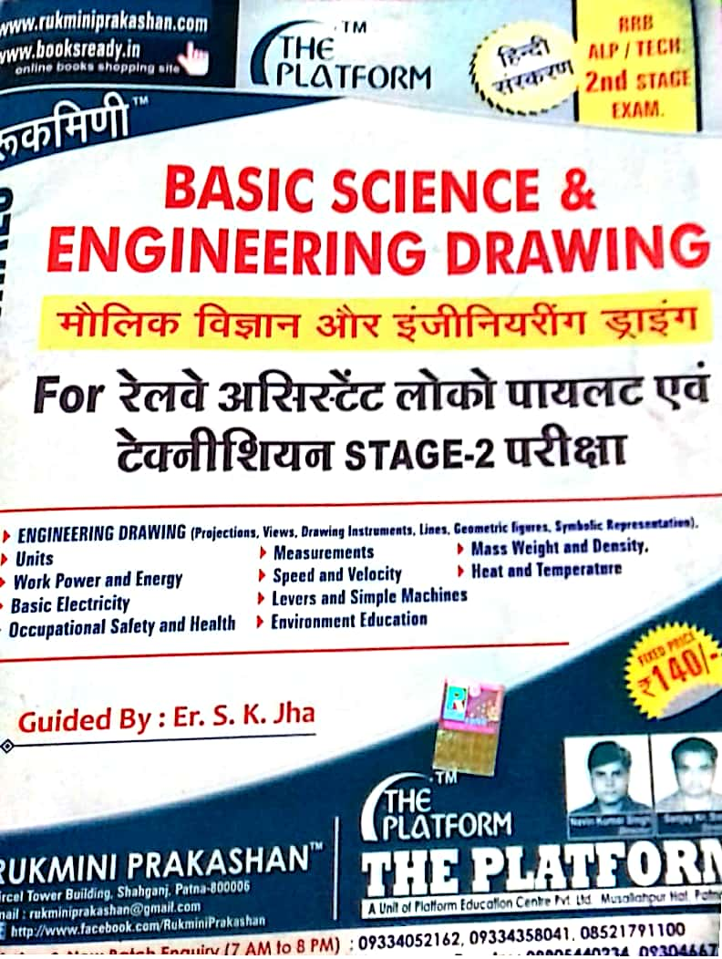 Platform Basic Science Engineering Drawing Book In Hindi For Rrb
