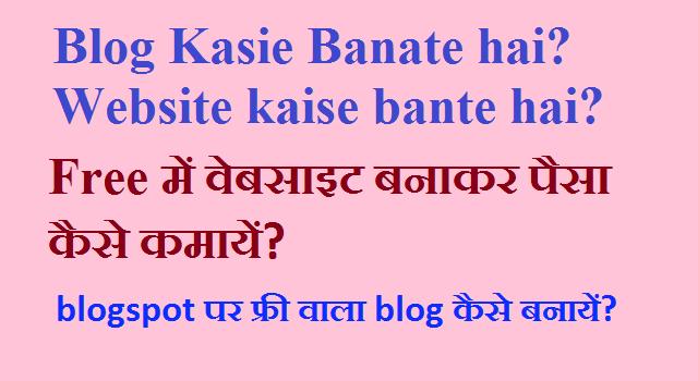 Website kaise banate hai?/Website कैसे  बनाते है?
