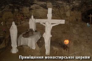 Приміщення монастирської церкви