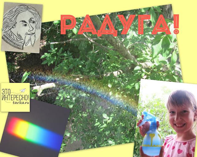 Опыты с цветом и радугой для детей