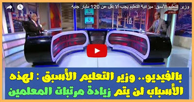 بالفيديو.. وزير التعليم الأسبق : لهذه الأسباب لن يتم زيادة مرتبات المعلمين
