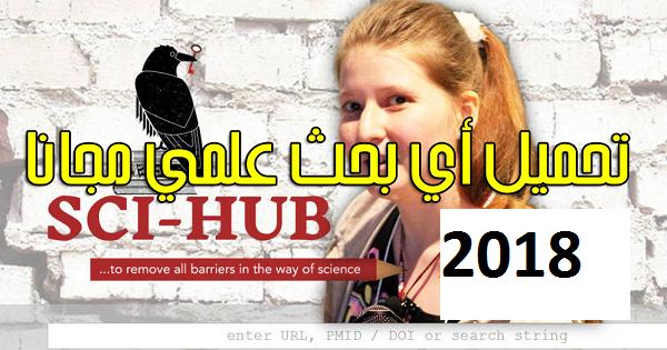 الروابط الجديدة لموقع sci-hub لسنة 2019