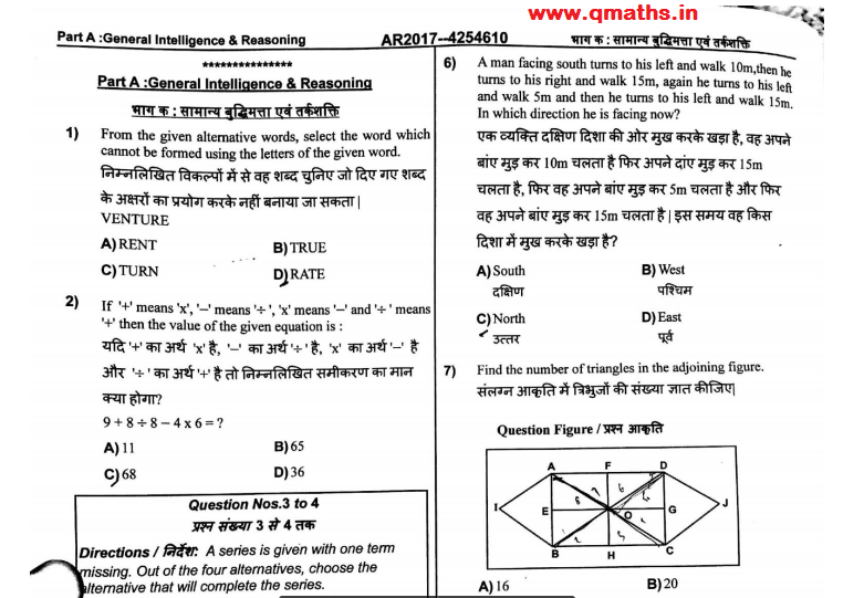 Ssc Multitasking Model Question Paper Pdf