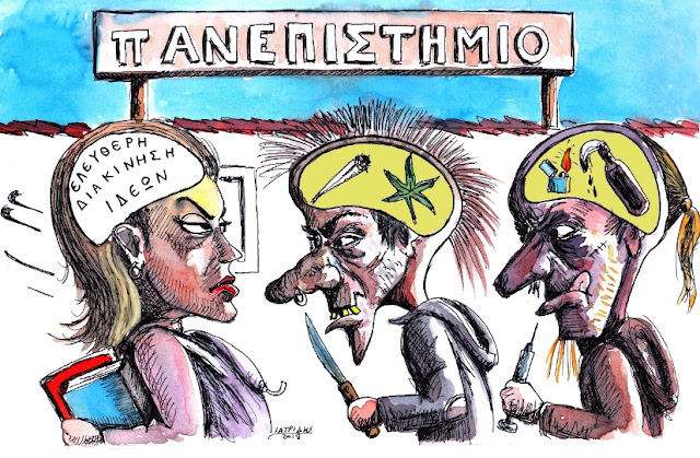 Πανεπιστημιακό Άσυλο είναι το θέμα της Γελοιογραφίας του IaTriDis  με αφορμή τα τελευταία γεγονότα στους χώρους των Πανεπιστημίων.
