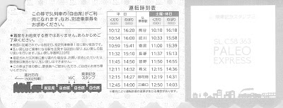 秩父鉄道SL整理券(裏面)