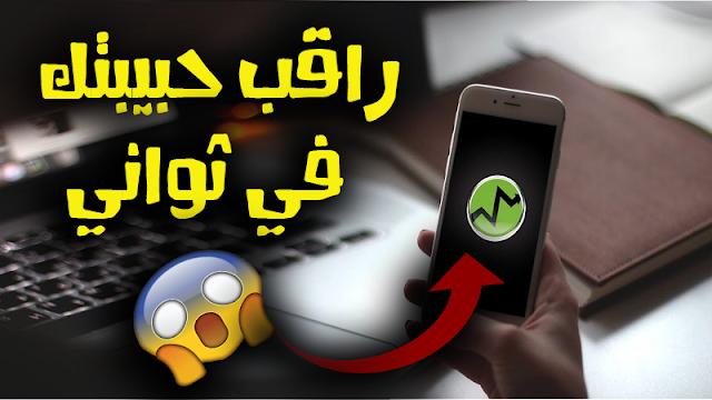 خطير - تجسس على هاتف حبيبتك برقم الهاتف فقط 2018