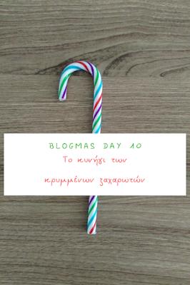 Blogmas day 10/Παίζουμε το Κυνήγι των Κρυμμένων ζαχαρωτών